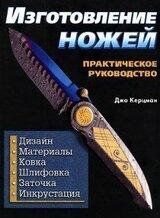 Изготовление ножей. Практическое руководство