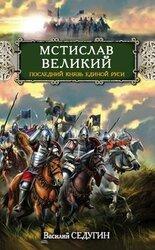 Мстислав Великий. Последний князь Единой Руси